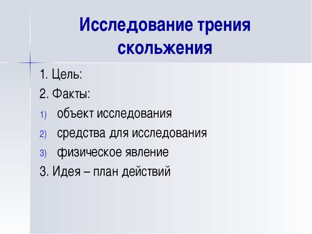 Исследование трения скольжения 1. Цель: 2. Факты: объект исследования средств...