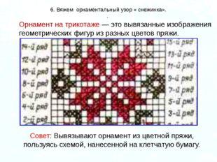 6. Вяжем орнаментальный узор « снежинка». . Орнамент на трикотаже — это вывяз