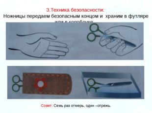 3.Техника безопасности: Ножницы передаем безопасным концом и храним в футляре