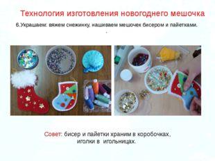 Технология изготовления новогоднего мешочка 6.Украшаем: вяжем снежинку, нашив