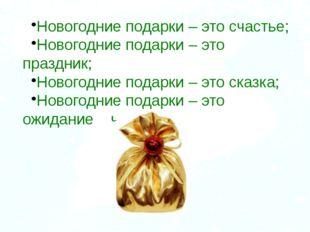 Новогодние подарки – это счастье; Новогодние подарки – это праздник; Новогодн