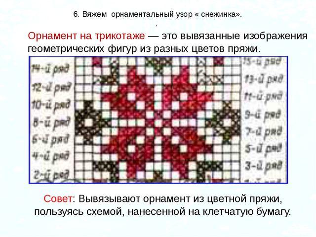 6. Вяжем орнаментальный узор « снежинка». . Орнамент на трикотаже — это вывяз...