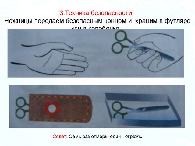 3.Техника безопасности: Ножницы передаем безопасным концом и храним в футляре...