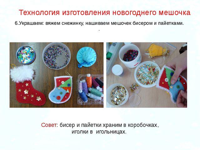 Технология изготовления новогоднего мешочка 6.Украшаем: вяжем снежинку, нашив...