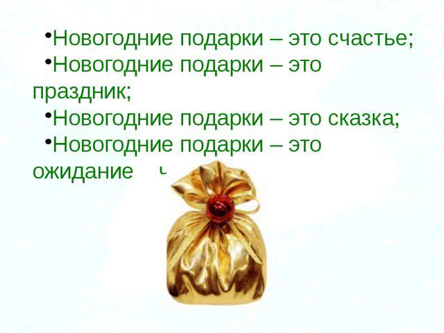 Новогодние подарки – это счастье; Новогодние подарки – это праздник; Новогодн...