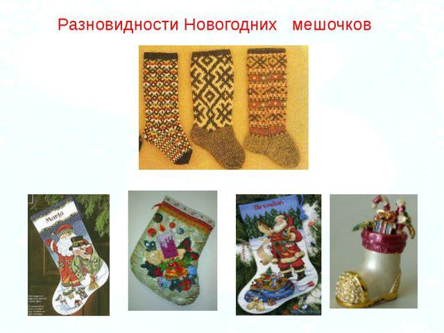 Разновидности Новогодних мешочков