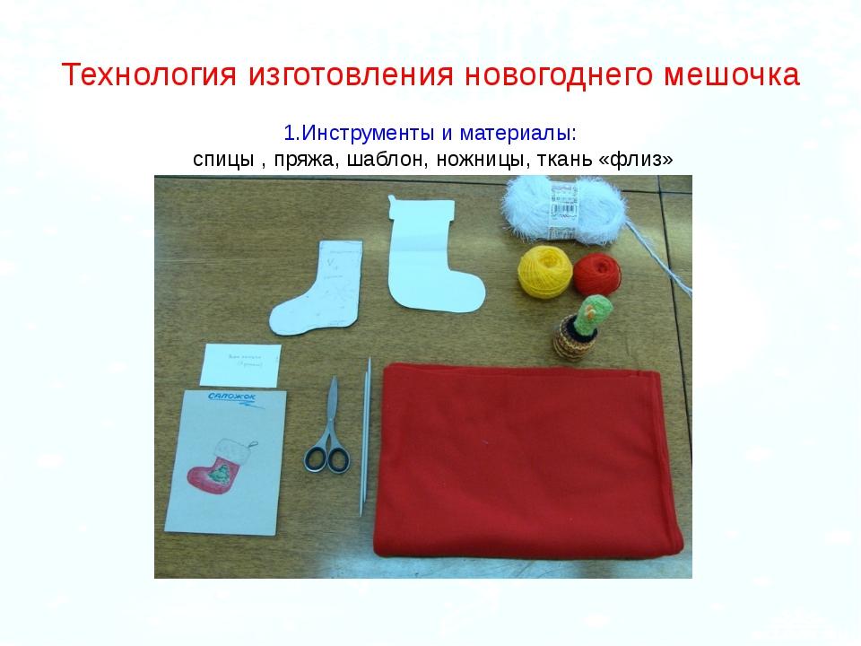 Технология изготовления новогоднего мешочка 1.Инструменты и материалы: спицы...