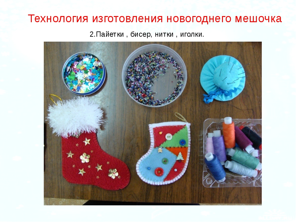 Технология изготовления новогоднего мешочка 2.Пайетки , бисер, нитки , иголки.