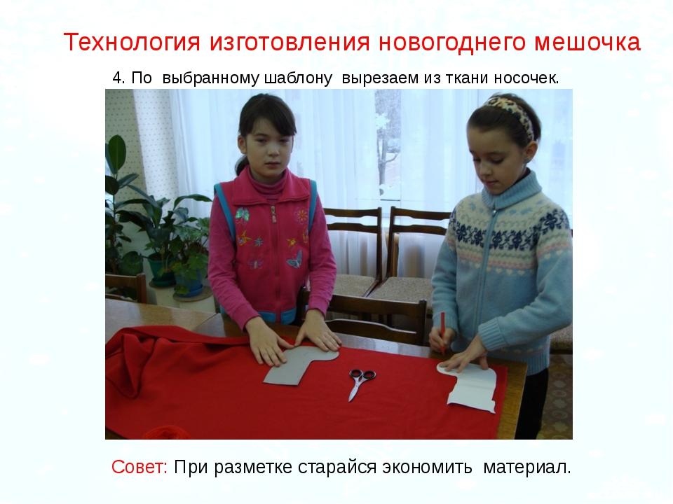 Технология изготовления новогоднего мешочка 4. По выбранному шаблону вырезаем...