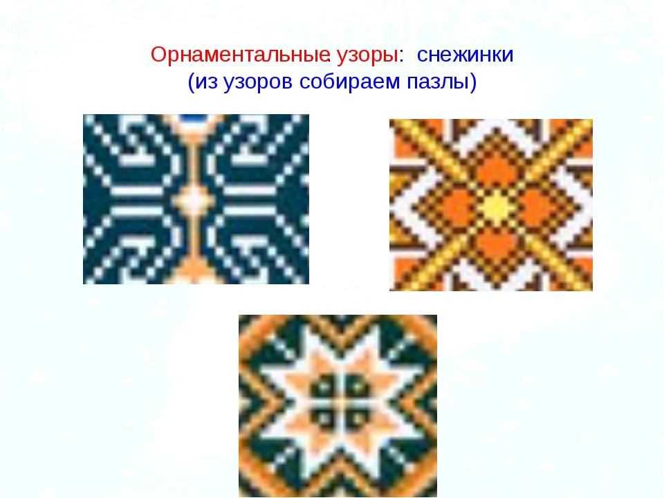 . Орнаментальные узоры: снежинки (из узоров собираем пазлы)