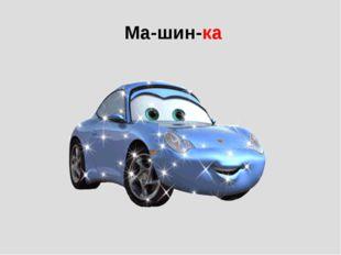 Ма-шин-ка