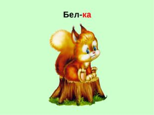 Бел-ка