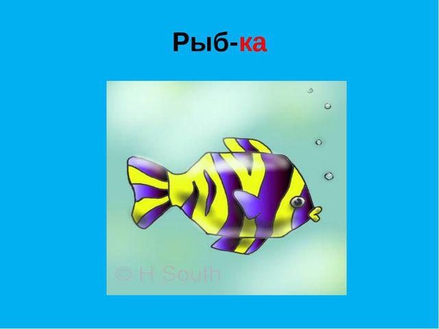 Рыб-ка