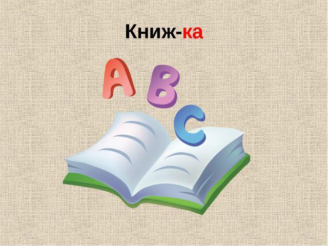 Книж-ка