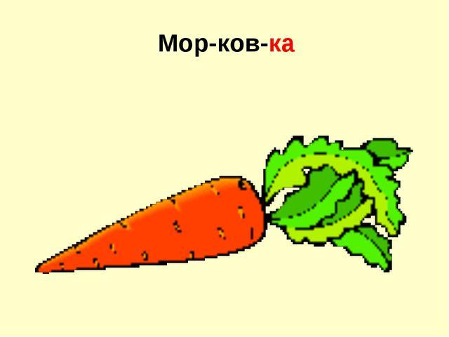 Мор-ков-ка