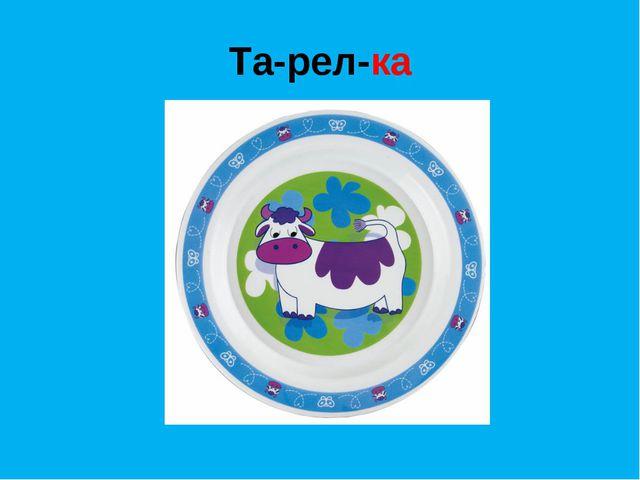 Та-рел-ка