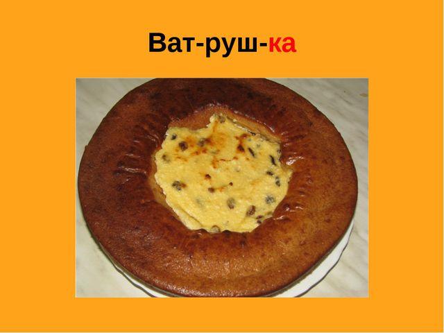 Ват-руш-ка