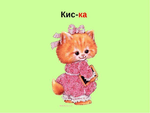 Кис-ка
