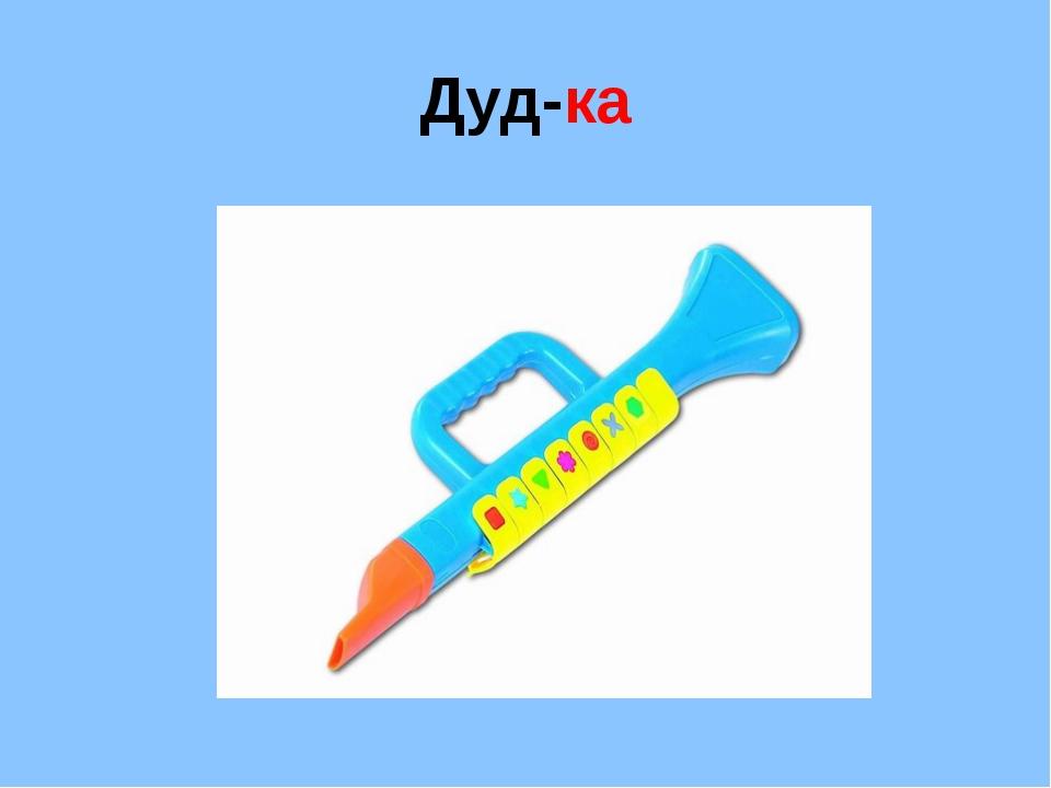 Дуд-ка