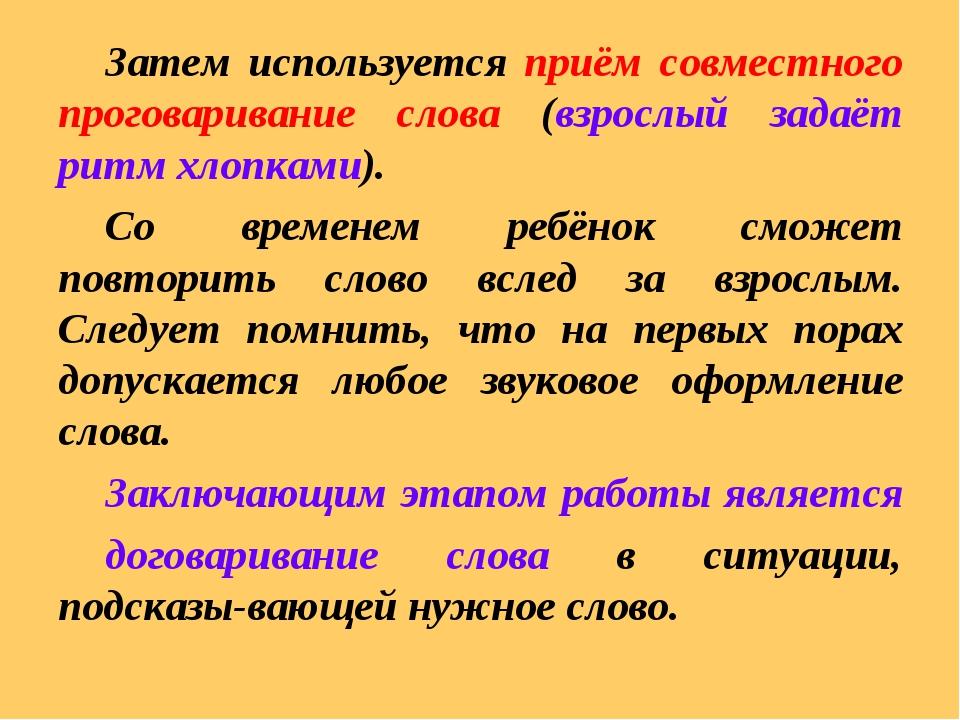 Затем используется приём совместного проговаривание слова (взрослый задаёт ри...