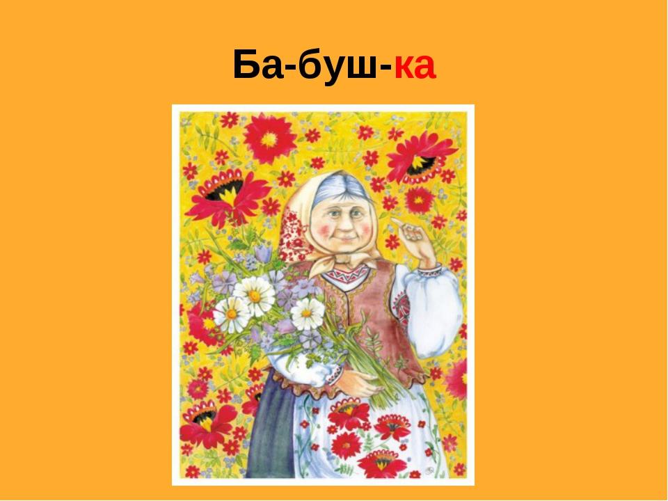 Ба-буш-ка