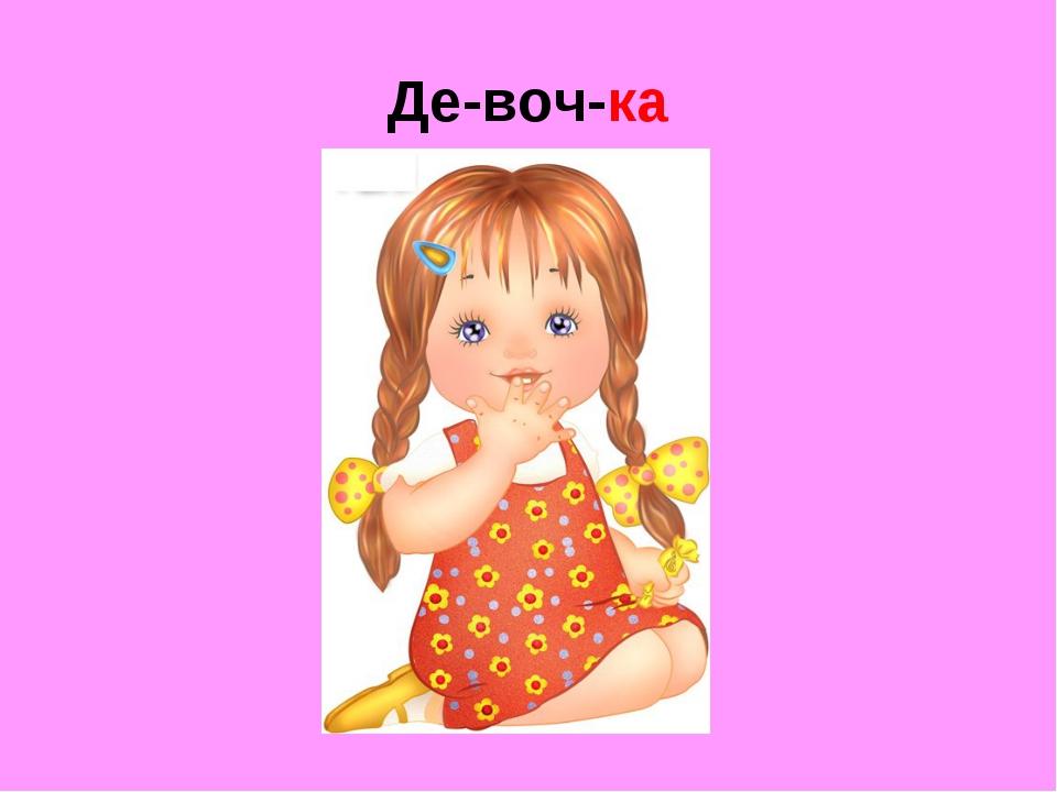 Де-воч-ка