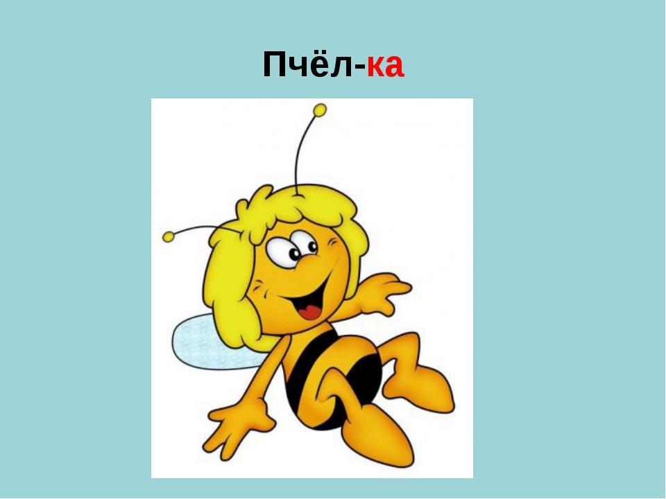 Пчёл-ка