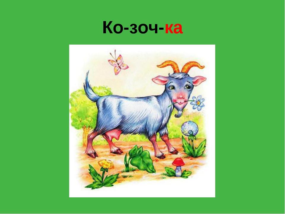 Ко-зоч-ка