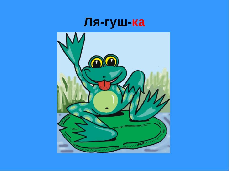 Ля-гуш-ка