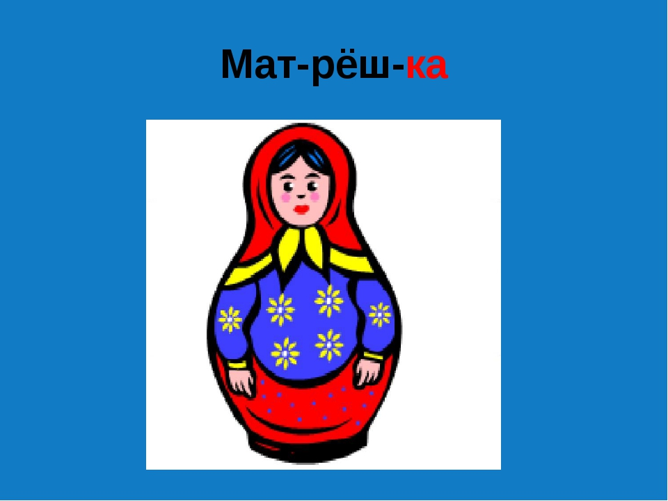 Мат-рёш-ка