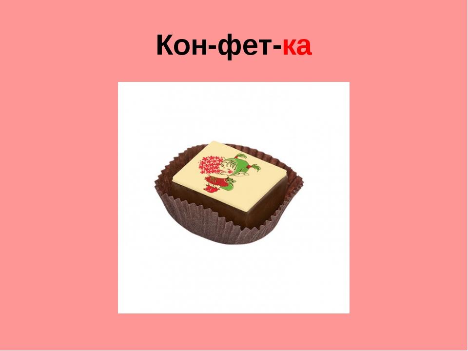 Кон-фет-ка