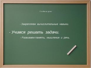 Сегодня на уроке: - Закрепляем вычислительные навыки. - Учимся решать задачи