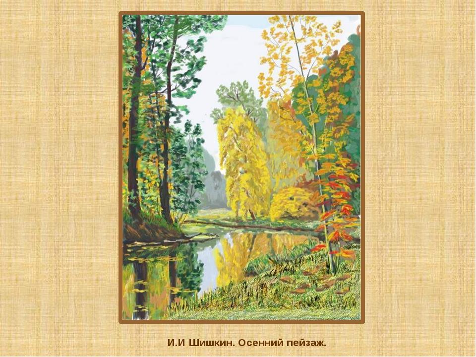 И.И Шишкин. Осенний пейзаж.