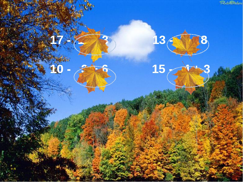 17 - 10 - 3 13 - 2 + 8 10 - 3 + 6 15 - 4 + 3