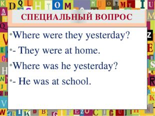 СПЕЦИАЛЬНЫЙ ВОПРОС Where were they yesterday? - They were at home. Where was