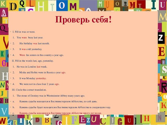 Проверь себя! I. Fill in was or were. 1.	You were busy last year. 2.	His birt...