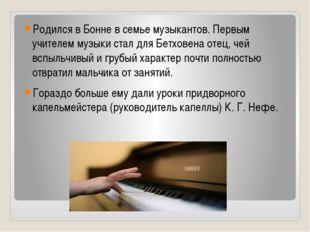 Родился в Бонне в семье музыкантов. Первым учителем музыки стал для Бетховен