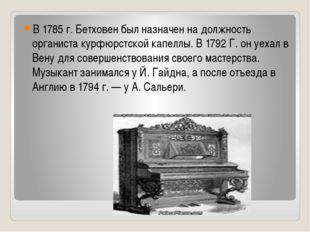 В 1785 г. Бетховен был назначен на должность органиста курфюрстской капеллы.