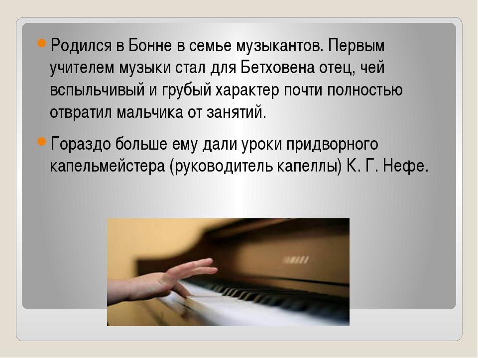 Родился в Бонне в семье музыкантов. Первым учителем музыки стал для Бетховен...