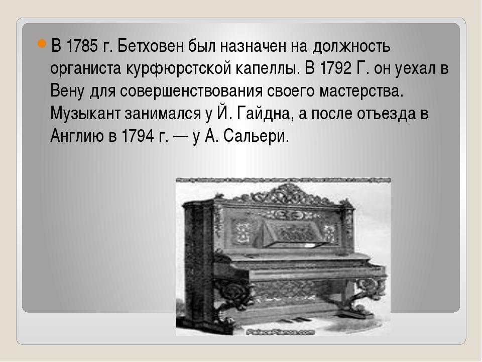 В 1785 г. Бетховен был назначен на должность органиста курфюрстской капеллы....