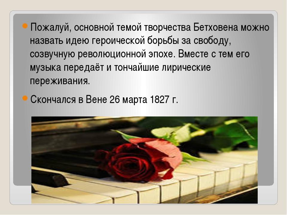 Пожалуй, основной темой творчества Бетховена можно назвать идею героической...