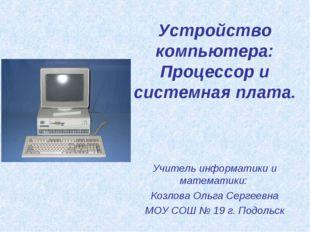Устройство компьютера: Процессор и системная плата. Учитель информатики и мат