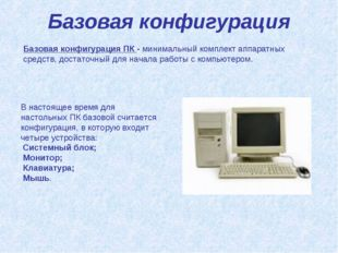 Базовая конфигурация Базовая конфигурация ПК - минимальный комплект аппаратны
