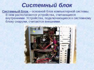 Системный блок Системный блок – основной блок компьютерной системы. В нем рас