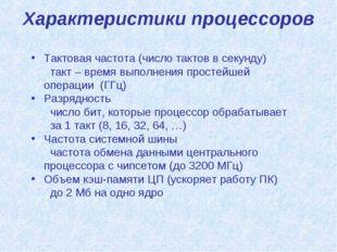 Характеристики процессоров Тактовая частота (число тактов в секунду) такт – в