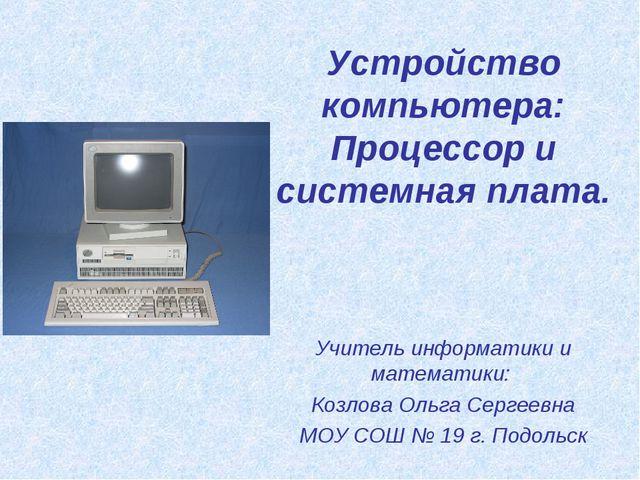 Устройство компьютера: Процессор и системная плата. Учитель информатики и мат...
