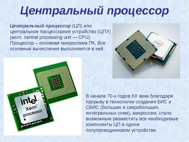 Центральный процессор Центральный процессор (ЦП) или центральное процессорное...