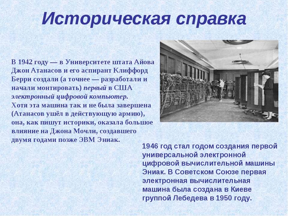 Историческая справка В 1942 году — в Университете штата Айова Джон Атанасов и...