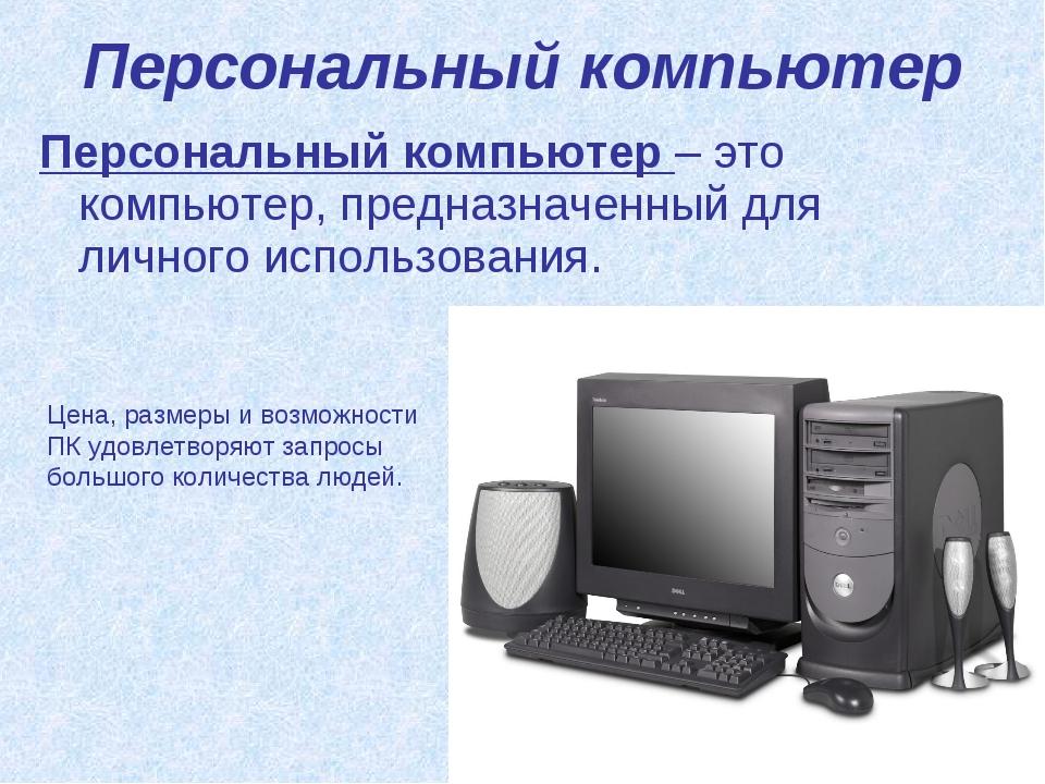 Персональный компьютер Персональный компьютер – это компьютер, предназначенны...