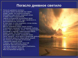 Погасло дневное светило Погасло дневное светило; На море синее вечерний пал т